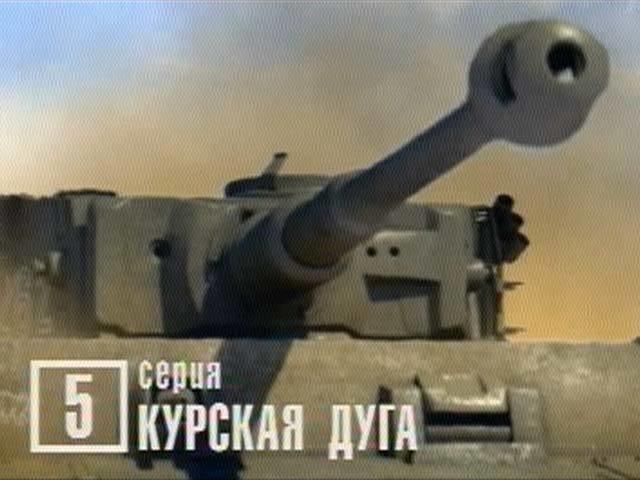«Великая война. Курская дуга». Документальный фильм