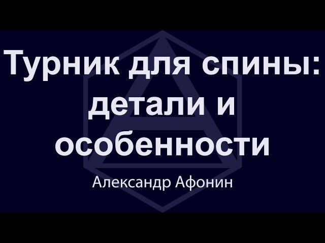 Тонкости вытяжения позвоночника на турнике Александр Афонин