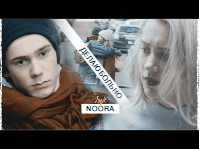 ►Isak Noora (Even, William) | Делаю Больно.. ღ | [«SKAM»]