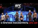 5 причин посмотреть UFC 219 \ Хабиб Нурмагомедов, Эдсон Барбоза, Карлос Кондит, Крис  ...