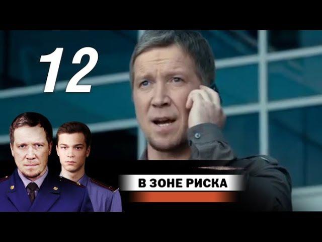 В зоне риска 12 серия (2012)
