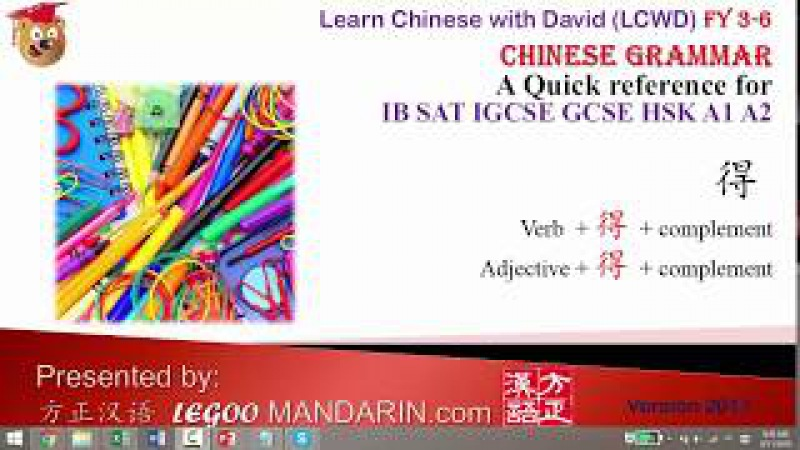 Chinese Grammar You must Know 得 A Quick Reference for IB SAT IGCSE GCSE HSK A1 A2
