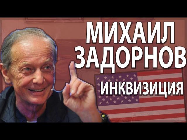МИХАИЛ ЗАДОРНОВ - КУМИР ВАТНИКОВ (feat. Irina Kerness) | Инквизитор Махоун