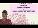 Новинка каталога № 14 Фаберлик / Одежда для беременных и новорожденных Фаберлик