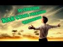 10 способов, как стать уважаемым человеком