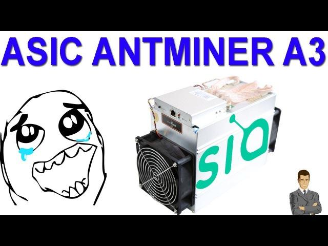 НОВЫЙ Asic Antminer A3! Снова-здорово от Bitmain, или история повторяется! / Майнинг Sia (mining)
