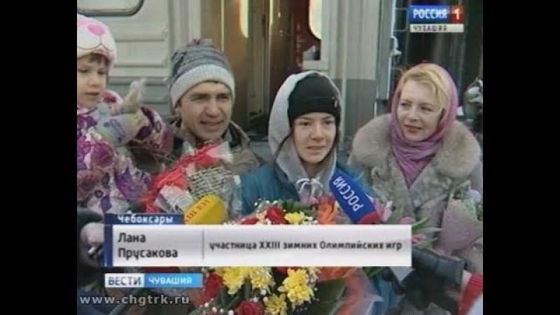 В Чебоксары после участия в зимних Олимпийских играх в Пхенчхане вернулась фристайлистка Лана Пру