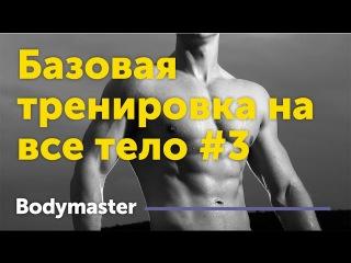 Базовая программа тренировок на все тело #3 ,fpjdfz ghjuhfvvf nhtybhjdjr yf dct ntkj #3