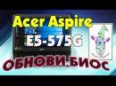 Как прошить BIOS ноутбука Acer Aspire E5-575G