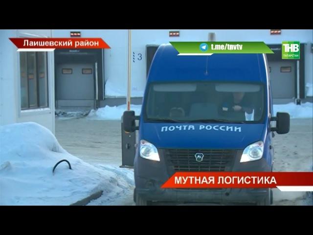 Спецоперация в Казанском логистическом центре Почты России положила конец махинациям сотрудников