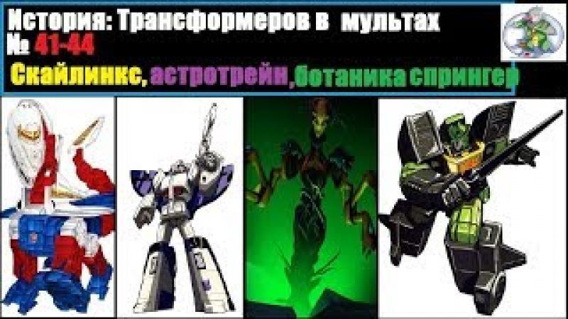 История: Трансформеров в мультсериалах №41-44 Астротрейн,Ботаника,Ска́йлинкс и Спрингер
