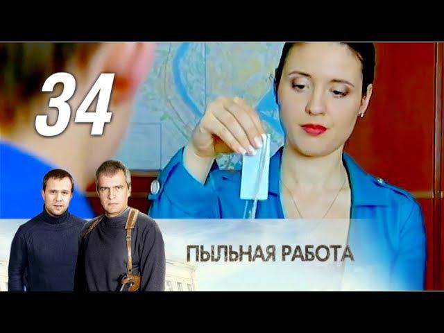 Пыльная работа. 34 серия. Криминальный детектив (2013) @ Русские сериалы