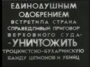 Приговор суда – приговор народа, 1938 год. Часть 3