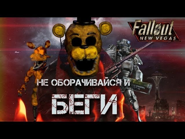 Fallout New Vegas - СЕКРЕТ УБЕЖИЩА 5