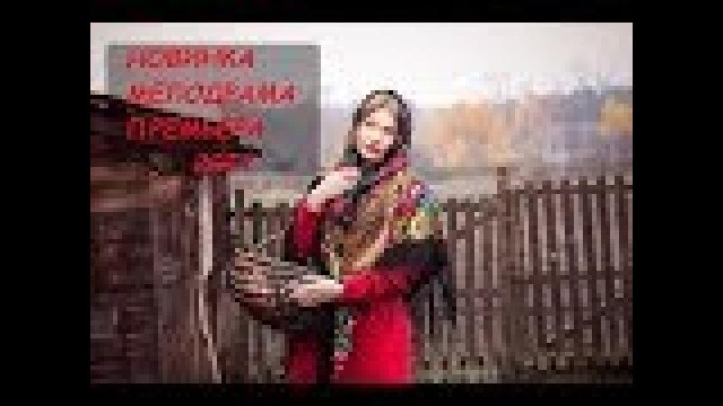 СОСЕДКА ИЗ ДЕРЕВНИ 2017 мелодрамы про деревню и любовь Мелодрамы 2017