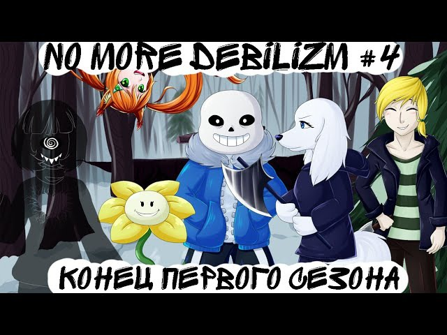 NO MORE DEBILIZM 4! Конец первого сезона!