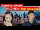Корейцы смотрят MAD MEN -Бері жақында