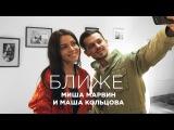 Миша Марвин и Маша Кольцова - Ближе (ЗАПИСЬ ТРЕКА) vk.com/marvin_misha