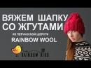 Связать шапку спицами Шапка из перуанской шерсти Видеоурок по вязанию шапки