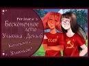Ульянка День 6 Perinara Бесконечное лето