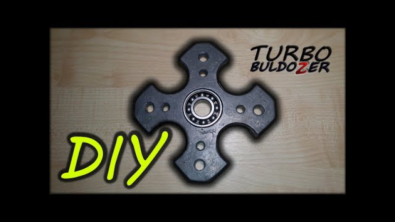 Спиннер DIY Своими руками [Turbo Buldozer]