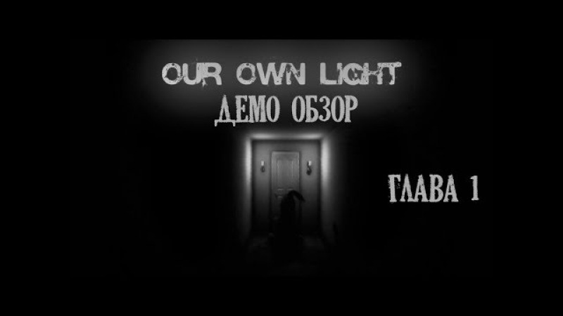 Инди хорор ▶Our Own Light (Глава 1) ▶ Обзор демки!