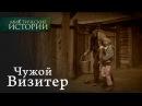 Мистические истории Чужой Визитер Сезон 2