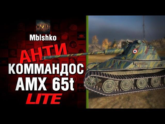 AMX 65t - Антикоммандос LITE - НИКИТА СЫН БАНДИТА | World of Tanks