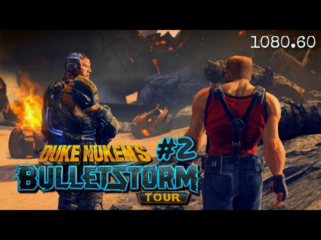 Bulletstorm: Full Clip Edition СТИГИЙСКИЕ ЗЕМЛИ2](1080.60)GamePlay