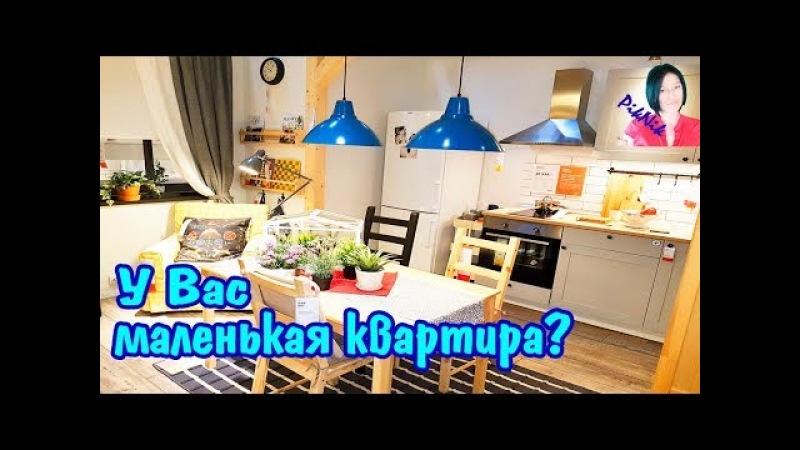 Икеа - Дизайн Интерьера / Как правильно обустроить малогабаритную квартиру? Стиль Прованс…