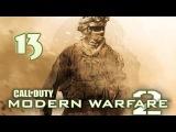 Прохождение Call of Duty Modern Warfare 2 - 13. Как в былые времена