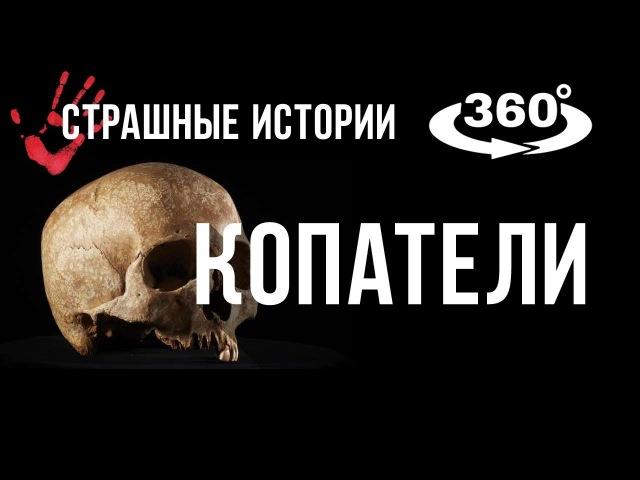 Страшные Истории Копатели (Страшные Истории в 360)