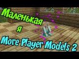 ч.5 - Маленькая я (More Player Models 2) - Обзор мода для Minecraft