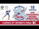 Лыжня России 2018. Погоня за аутсайдерами. Съемка от первого лица