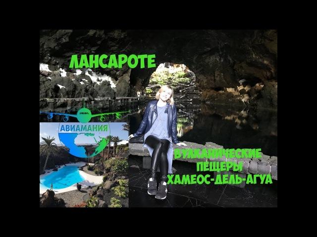 Лансароте видео: Вулканические Пещеры Хамеос-дель-Агуа (Jameos del Agua Lanzarote)