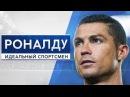Роналду Идеальный спортсмен GOAL24