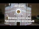 Ночной полет над Чесменской Церковью Рождества святого Иоанна Предтечи Mavic PRO