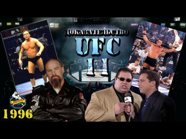 UFC-11:ДОКАЗАТЕЛЬСТВО.Обзор всего турнира » Freewka.com - Смотреть онлайн в хорощем качестве