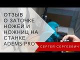 Отзыв о заточке ножей и ножниц на станке ADEMS PRO