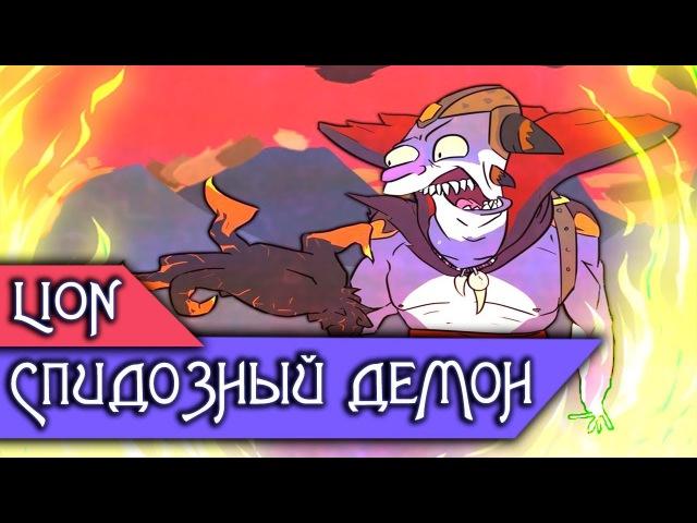 БОМЖЕ DOTA - LION СПИДОЗНЫЙ ДЕМОН