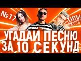 GTS  Угадай песню за 10 секунд  ХИТЫ СНГ 2017  Время и Стекло, Элджей, Егор Крид и друг...
