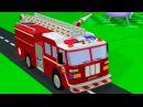 Мультфильмы 3D Пожарная машина и красный автомобиль. Развивающие мультики Зим Зум