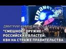 Смешное оружие российских властей. Или КВН на страже правительства.