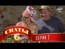 Сериал Сваты 6 сезон  7 серия — смотреть онлайн видео, бесплатно!