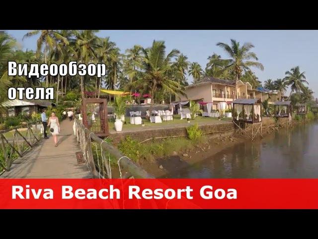 Riva Beach Resort - отель 4* (Индия, Северный Гоа, Мандрем)