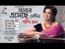 Shakila Zafar Abar Esheche Sedin আবার এসেছে সেদিন Bangla Hit Songs Soundtek