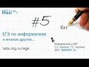 Информатика ЕГЭ 5 задание разбор ФИПИ 2017 вариант 16 Крылов С С Чуркина Т Е