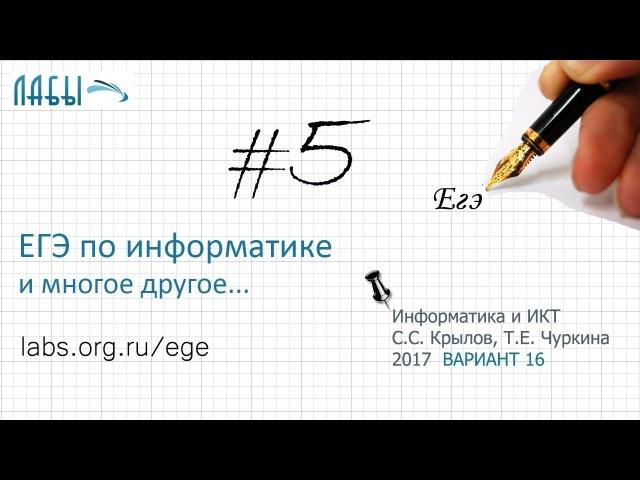 Информатика ЕГЭ 5 задание разбор (ФИПИ 2017 вариант 16, Крылов С.С., Чуркина Т.Е.)