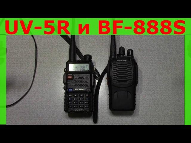 Рация baofeng UV-5R сравнение baofeng BF-888S