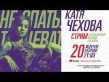Катя Чехова и её продюсеры говорят правду
